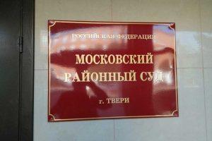 Московский районный суд Твери 2