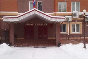 Ржевский городской суд тверской области 2