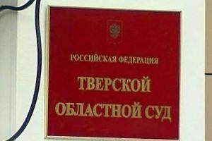 Тверской областной суд 2