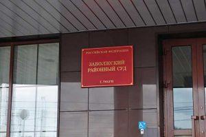 Заволжский районный суд Твери 2
