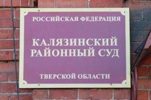 Калязинский районный суд Тверской области 2