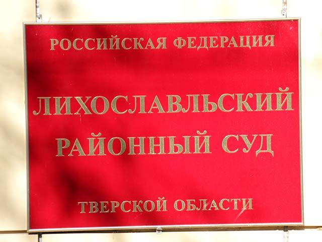 Лихославльский районный суд Тверской области 2
